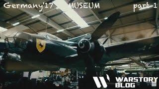 Самый лучший музей техники в Германии! Про военную технику, самолеты, археологию! (part 1)