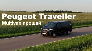 Почему Peugeot Traveller лучше Volkswagen? Все секреты (он же Citroen Spacetourer)
