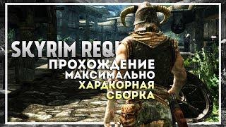 Skyrim Requiem 6.0.1 Прохождение за Призывателя. Начало #1