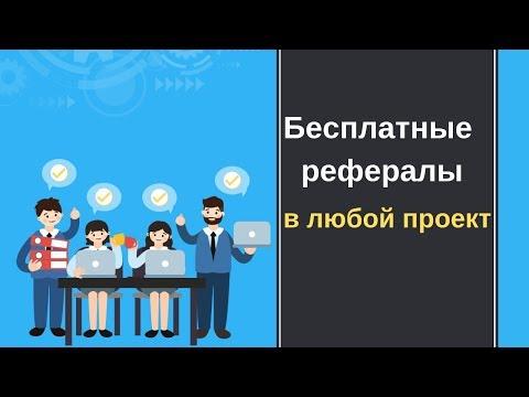 Бесплатные рефералы в любой проект! КОНКУРС на 500 рублей