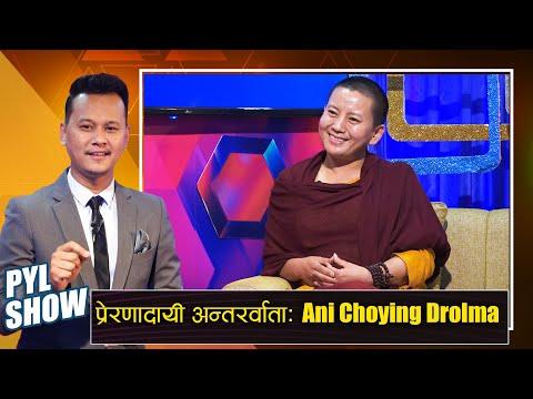 Ani Choying Drolma in PYL Show   10 April 2021   Yoho Television HD