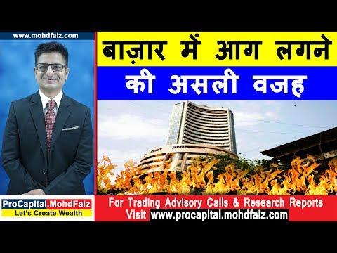 बाज़ार में आग लगने की असली वजह | Latest Stock Market News India