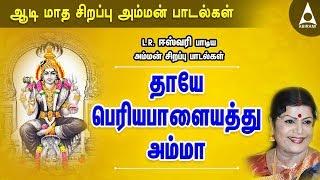 தாயே பெரியபாளையத்தம்மா   L.R. ஈஸ்வரி   ஆடிமாத சிறப்பு அம்மன் பாடல்கள்   அம்மன் பாடல்கள்   Aadi