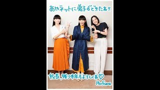 Perfume LOCKS! 2019 09 30