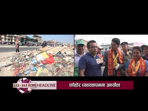 KAROBAR NEWS 2018 11 11 विद्या सुन्दर शाक्यको सर्तले काठमाण्डौको फोहोर सम्झौतामा अन्यौल (भिडियोसहित)