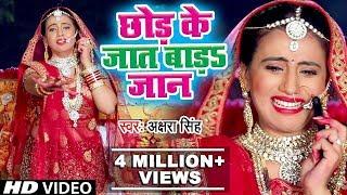 पहली बार Akshara Singh फुट फुट के रोई   Chhod Ke Jaat Bada Jaan   Sad Holi Song 2019