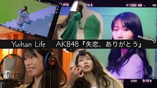 横山由依 AKB48 新曲「失恋、ありがとう」レコーディング&MVオフショット AKB48 new song 'Shitsuren arigato' recording and MV behind