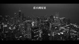 [SUP] C-BLOCK - 停電夜 LyricsVideo