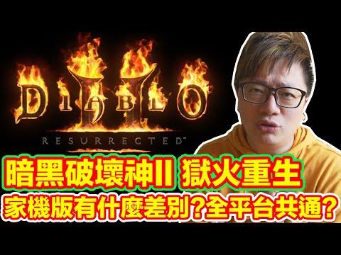 羅卡討論暗黑破壞神II在Switch上架後各版本的差異