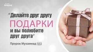 Дарите друг другу подарки, и вы будете друг друга любить