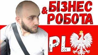 Бізнес і робота в Польщі. Відповіді онлайн, дивіться таймінг в описі під відео. BIZEMIGRANT