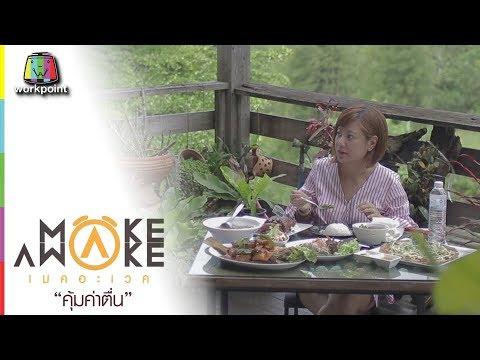 Make Awake คุ้มค่าตื่น | จ.นครราชสีมา| 13 ก.ย. 61 Full HD