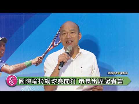永達盃高雄國際輪椅網球公開賽前記者會 韓國瑜為選手加油打氣
