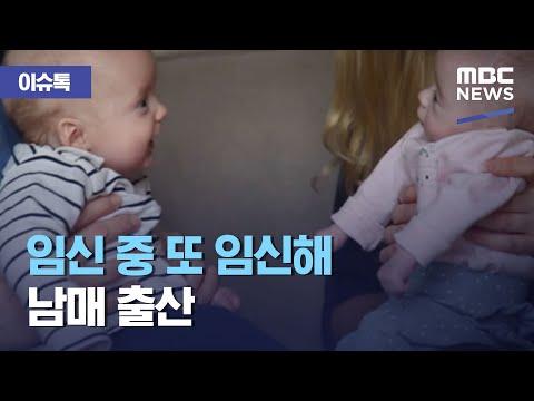 임신 중 또 임신해 남매 출산