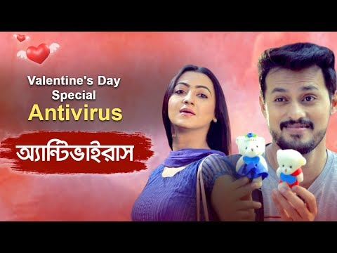 অ্যান্টিভাইরাস - Antivirus | Valentines Day Natok 2019 | Irfan Sazzad | Zahara Mitu | Rahat Mahmud
