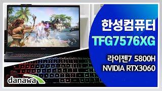한성컴퓨터 TFG7576XG (SSD 500GB)_동영상_이미지