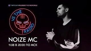 NOIZE MC VS THE RADIO