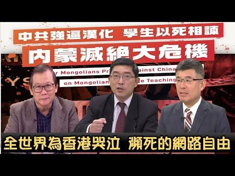 《政經最前線-無碼看中國》200904-EP82內蒙滅絕大危機