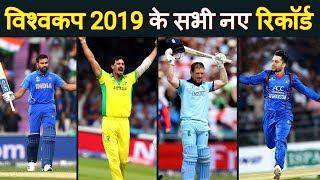 Cricket world cup 2019's All records in Hindi | क्रिकेट विश्व कप 2019 में बने सभी रिकॉर्ड|