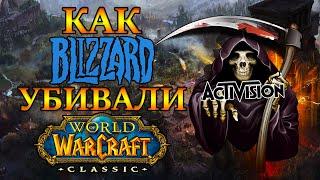 Как Blizzard убивали World of Warcraft