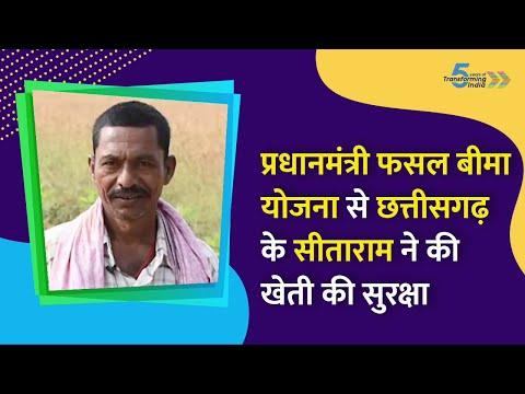 Fasal Bima Yojana has helped Seetaram to secured his crops