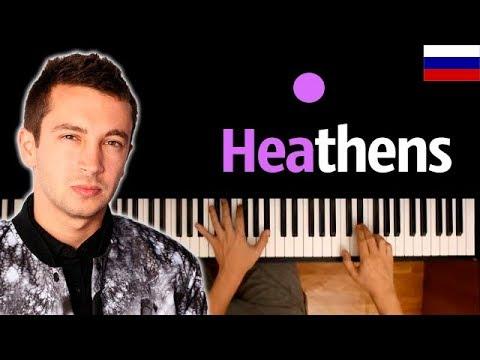 Twenty One Pilots - Heathens (НА РУССКОМ) feat. RADIO TAPOK ● караоке | PIANO_KARAOKE ● ᴴᴰ + НОТЫ