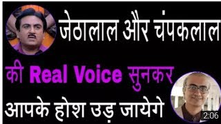 Jethalal And Champaklal Real Voice You Can