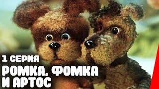 Ромка, Фомка и Артос (1 серия) (1989) мультфильм