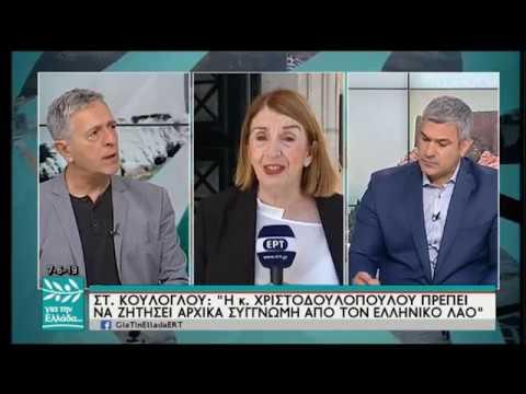 O Στέλιος Κούλογλου στον Σπύρο Χαριτάτο | 07/06/2019 | ΕΡΤ