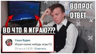 Во что я играю???   [ Вопрос-ответ № 2 ]