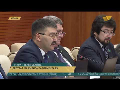 Мажилис РК ратифицировал ряд международных соглашений