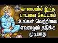 Great Hanuman Mantra for Strength and Overcoming Obstacles and Fear | Best Tamil Devotional Songs
