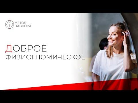 Физиогномист Артем Павлов на канале Россия 1