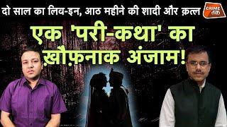 AAJTAKLIVE: एक परी कथा का ख़ौफ़नाक अंजाम,दो साल का लिव-इन ,आठ महीने की शादी और क़त्ल