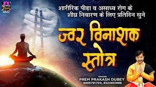 ज्वर विनाशक स्तोत्रम | Jvar Vinashak Stotram | शिव मंत्र | Shiv Mantra | Prem Prakash Dubey - MANTRA