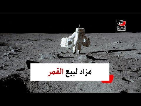 مزاد لبيع القمر.. القطعة بـ 600 ألف دولار !