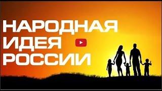 Самый популярный русский фильм 2017 ЗДРАВОЕ Новая народная идея России полная версия Путину см HD, 1