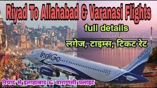 Riyadh To Allahabad Varanasi Flights  इलाहाबाद और वाराणसी फ्लाइट टाइम टेबल