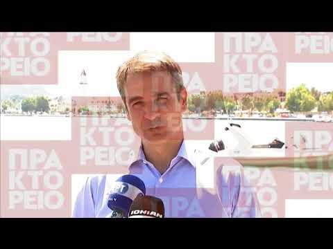 Κυρ. Μητσοτάκης: Ο κ. Τσίπρας αντιπροσωπεύει το χθες