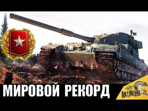 ПСИХ УКРАЛ БАБАХУ С ЧР И СЛОМАЛ ИГРУ ВАНШОТАМИ World of Tanks