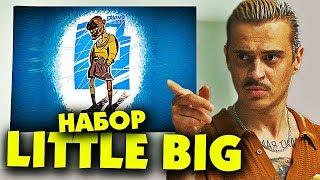 Набор Little big Faradenza от Ильич