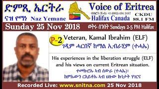 VOE - Naz Yemane (25 Nov 2018 Show) - ዕላል ምስ ሓርበኛ ከማል ኢብራሂም (P-2)