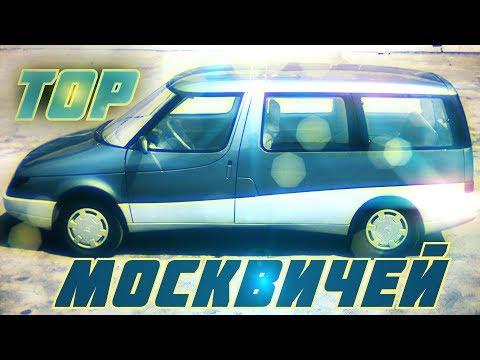 5 самых интересных Москвичей, которые могли изменить автомобильный мир [ АВТО СССР #58 ]