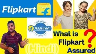 Flipkart Assured || Full Guide || Details || Hindi