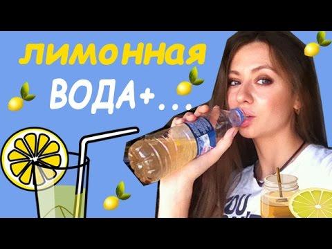 Лимонная ВОДА + мед и корица С УТРА. РЕЦЕПТЫ И ПОЛЬЗА!