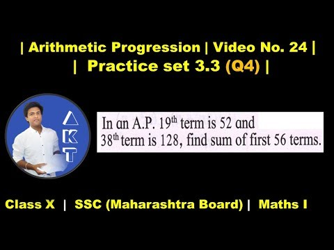 Arithmetic Progression | Class X | Mah. Board (SSC) | Practice set 3.3 (Q4)