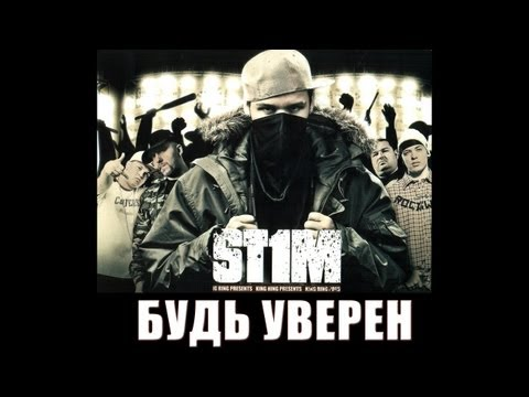 St1m - Будь уверен feat. Макс Лоренс & Серёга (2007)