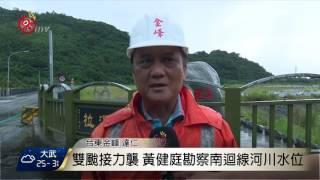 雙颱接力襲黃健庭勘察南迴線河川水位2017-07-31TITV原視新聞