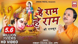 He Ram Dhoon Mantra हे राम धून Hemant Chauhan Soormandir Devotional Dhun