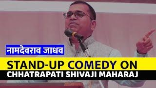 नामदेवराव जाधव - Stand up Comedy on Chhatrapati shivaji Maharaj